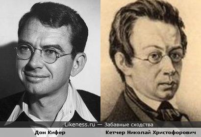 Дон Кифер и Кетчер Николай Христофорович