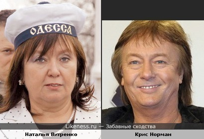 Наталья Витренко и Крис Норман