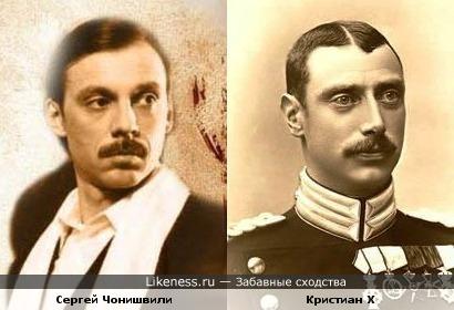 Сергей Чонишвили и король Дании и Исландии Кристиан X