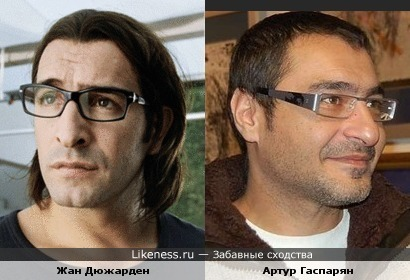 Жан Дюжарден и Артур Гаспарян