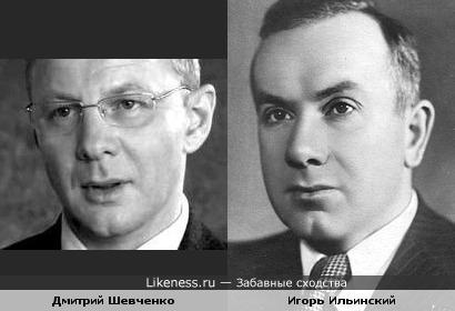 Дмитрий Шевченко и Игорь Ильинский