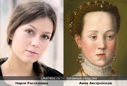 Мария Рассказова и Анна Австрийская (четвёртая жена короля Испании Филиппа II)
