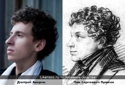Дмитрий Аверин и Лев Сергеевич Пушкин (младший брат А. С. Пушкина и его литературный секретарь)