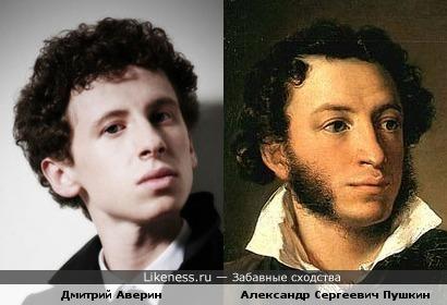 Дмитрий Аверин и Александр Сергеевич Пушкин