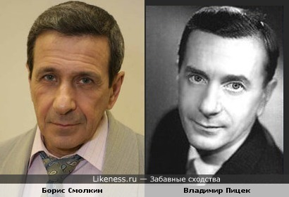 Борис Смолкин и Владимир Пицек