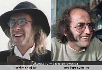Лембит Ульфсак и Норберт Кухинке