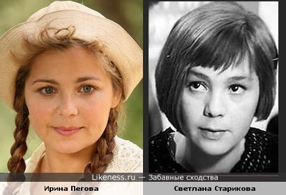 Ирина Пегова и Светлана Старикова