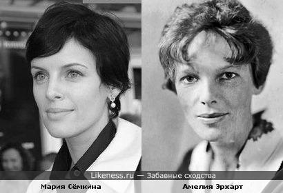 Мария Сёмкина и Амелия Эрхарт