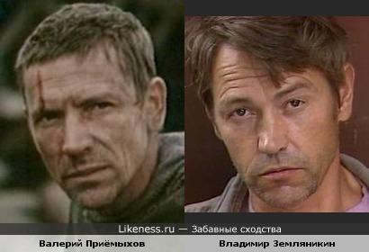 Валерий Приёмыхов и Владимир Земляникин