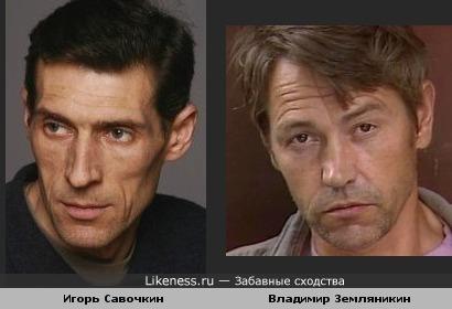 Игорь Савочкин и Владимир Земляникин