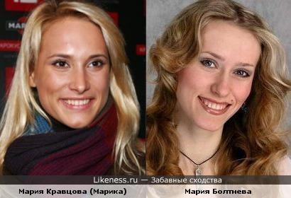 Мария Кравцова (Марика) и Мария Болтнева на этих фото немного похожи