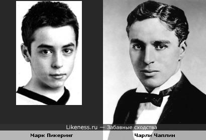 Марк Пикеринг и Чарли Чаплин