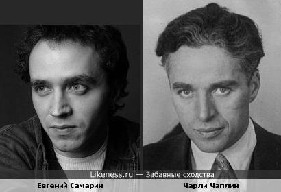 Евгений Самарин и Чарли Чаплин