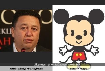Александр Фельдман неожиданно оказался похож на Микки Мауса :))