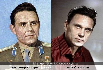 Лётчик-космонавт Владимир Комаров и актёр Георгий Юматов на этих фото немного похожи