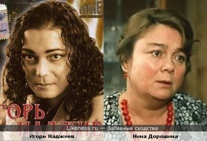 Игорь Наджиев напомнил Нину Дорошину