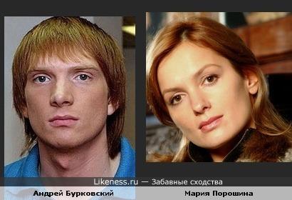 Андрей Бурковский и Мария Порошина