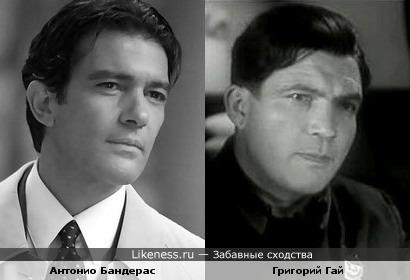 Антонио Бандерас и Григорий Гай