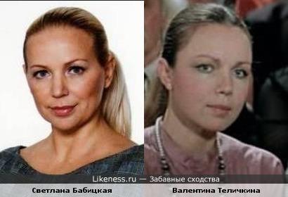 Светлана Бабицкая и Валентина Теличкина