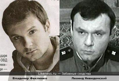 Владимир Фекленко и Леонид Неведомский