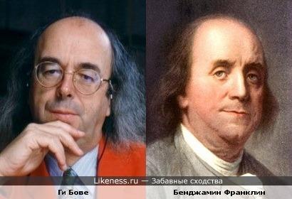Исполнитель органной музыки Ги Бове и Бенджамин Франклин