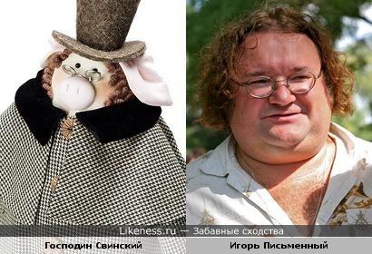 Господин Свинский и Игорь Письменный