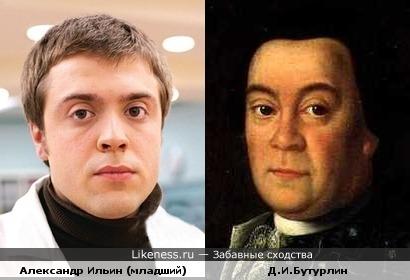 Александр Ильин (младший) и Д.И.Бутурлин