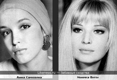Анна Самохина и Моника Витти