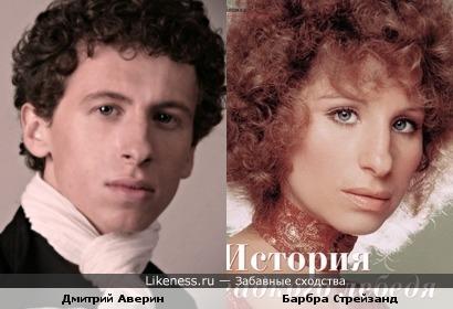 Дмитрий Аверин и Барбра Стрейзанд