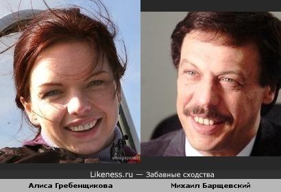 Алиса Гребенщикова и Михаил Барщевский
