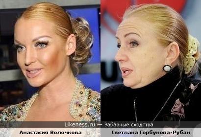 Анастасия Волочкова и Светлана Горбунова-Рубан