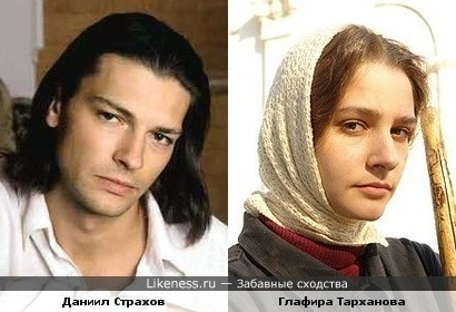 Даниил Страхов и Глафира Тарханова