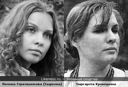 Полина Стрельникова (Сыркина) и Маргарита Криницына