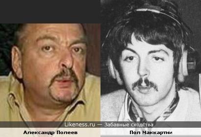 Александр Полеев и Пол Маккартни