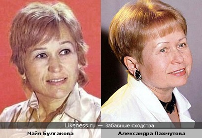 Майя Булгакова и Александра Пахмутова