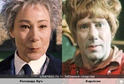 Роланда Хуч и Карлсон