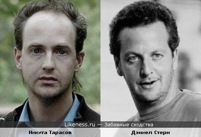 Никита Тарасов и Дэниел Стерн
