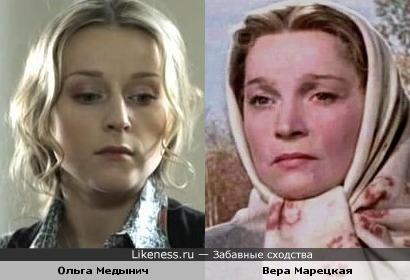 Ольга Медынич и Вера Марецкая