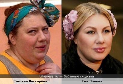 Татьяна Пискарёва и Ева Польна