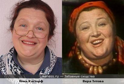 Нина Касторф и Вера Титова