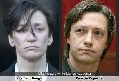 Хьюберт Пейдж и Кирилл Пирогов