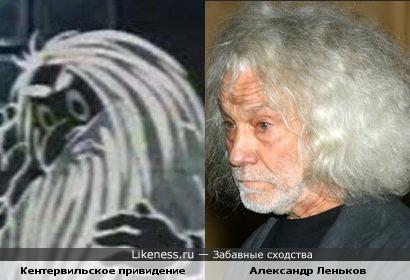 Кентервильское привидение и Александр Леньков
