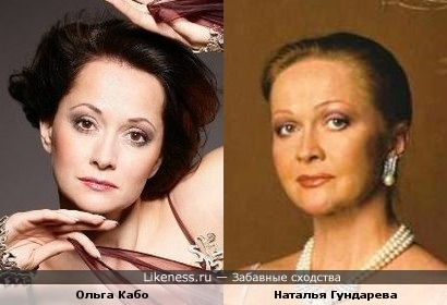 Ольга Кабо и Наталья Гундарева