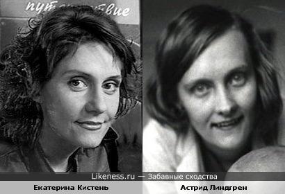 Екатерина Кистень похожа на Астрид Линдгрен