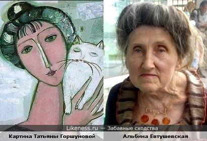 """""""Я сама была такою 30 лет тому назад..."""" (Альбина Евтушевская и картина Татьяны Горшуновой)"""