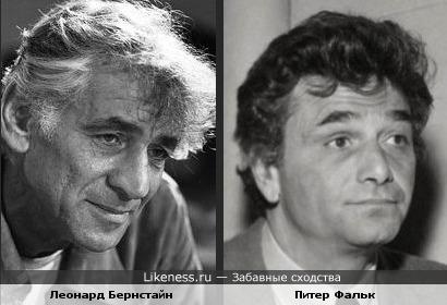 Леонард Бернстайн и Питер Фальк