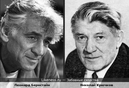 Леонард Бернстайн и Николай Крючков