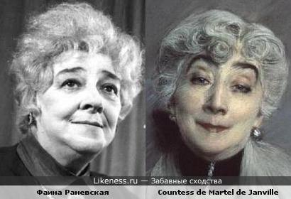 Фаина Раневская и портрет графини де Мартель работы Джованни Болдини
