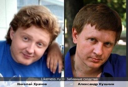 Николай Храмов и Александр Кузьмин