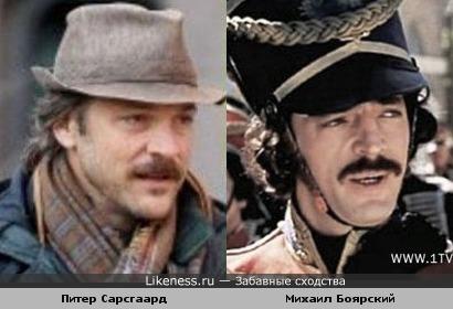 Питер Сарсгаард и Михаил Боярский